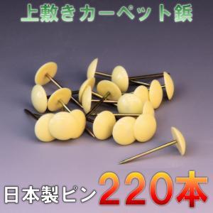 上敷鋲 カーペット鋲 200本入り ござ ピン 日本製 おまかせ工房 omakase-factory