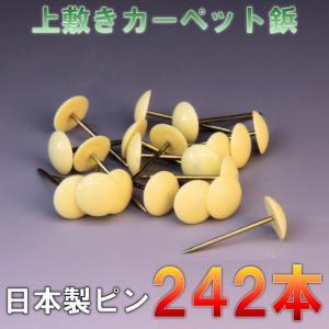 上敷鋲 カーペット鋲 220本入り ござ ピン 日本製 おまかせ工房 omakase-factory