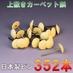 上敷鋲 カーペット鋲 320本入り ござ ピン 日本製 おまかせ工房 omakase-factory