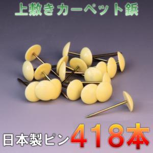 上敷鋲 カーペット鋲 380本入り ござ ピン 日本製 おまかせ工房 omakase-factory