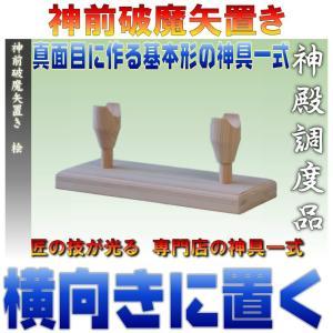 神具 神前破魔矢置き 桧製 幅18cm奥行き7cm高さ7cm おまかせ工房|omakase-factory