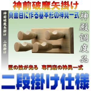 神具 神前破魔矢掛け 二段式 桧製 幅18cm奥行き10cm高さ7cm おまかせ工房|omakase-factory