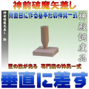 神具 神前破魔矢差し 桧 上品 幅7cm奥行き7cm高さ9.5cm|omakase-factory