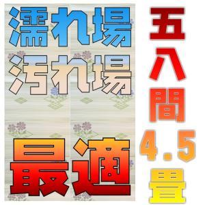 業務用PPござ 五八間4.5畳 花柄 五八間4.5帖 水洗いできる花ゴザ ポリプロピレン敷物|omakase-factory