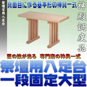 神道 祭壇宮 八足台 大型 国産桧製 おまかせ工房|omakase-factory