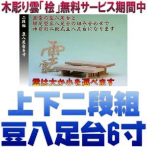 神具 神具セット 二段組豆八足台6寸 木彫り雲 おまかせ工房|omakase-factory