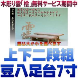 神具 神具セット 二段組豆八足台7寸 木彫り雲 おまかせ工房|omakase-factory