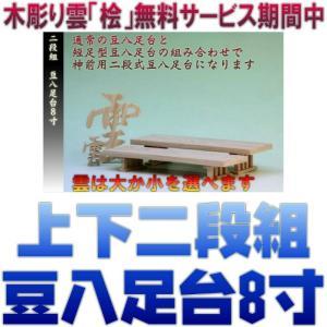 神具 神具セット 二段組豆八足台8寸 木彫り雲 上品|omakase-factory
