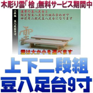 神具 神具セット 二段組豆八足台9寸 木彫り雲 おまかせ工房|omakase-factory