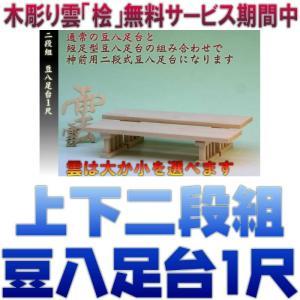 神具 神具セット 二段組豆八足台1尺 木彫り雲 おまかせ工房|omakase-factory