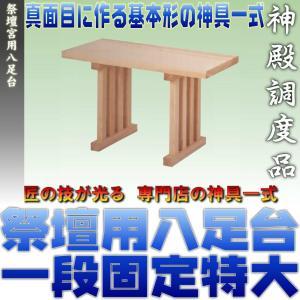 神道 祭壇宮 八足台 特大型 国産桧製 おまかせ工房|omakase-factory