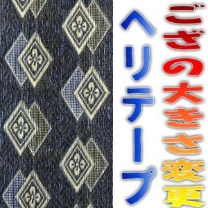 い草上敷きサイズ変更 上敷補修テープ 修理縁 カットテープ No.1のへり 1メートル単位|omakase-factory