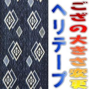 い草上敷きサイズ変更 上敷補修テープ 修理縁 カットテープ No.4のへり 1メートル単位|omakase-factory