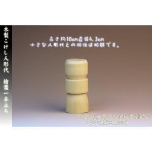 神具 木製こけし人形代ひとかたしろ 檜葉一本立ち 約高さ10cm直径4.3cm おまかせ工房|omakase-factory
