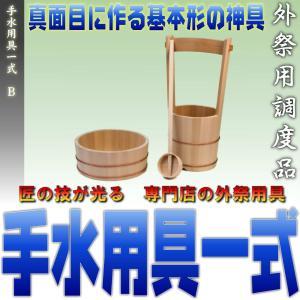 神具 地鎮祭 手水用具一式 Bセット 上品|omakase-factory