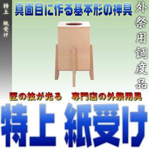 神具 地鎮祭 特上 紙受け 上品|omakase-factory