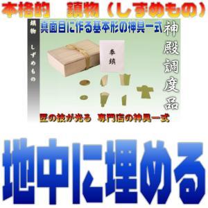 神具 地鎮祭 鎮物 しずめもの 上品 真鍮製 桐箱入り 七種一組 大麻付き 神式 仏式|omakase-factory