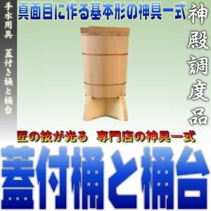 神具 地鎮祭 手水用具 蓋付き桶と桶台のセット 上品|omakase-factory