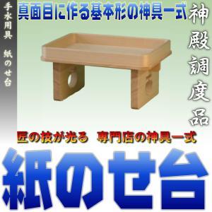 神具 地鎮祭 手水用具 紙のせ台 上品|omakase-factory