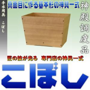 神具 地鎮祭 手水用具 こぼし 上品|omakase-factory