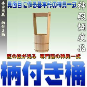 神具 地鎮祭 手水用具 柄付き桶 上品|omakase-factory