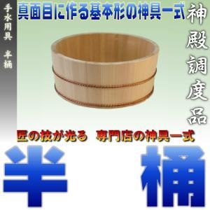 神具 地鎮祭 手水用具 半桶 上品|omakase-factory