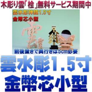 神具 神具セット 雲水彫神鏡1.5寸 金幣芯小 木彫り雲 上品|omakase-factory