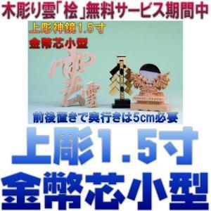 神具 神具セット 上彫神鏡1.5寸 金幣芯小 木彫り雲 上品|omakase-factory