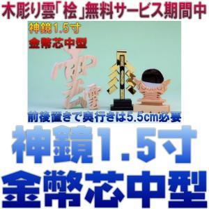 神具 神具セット 神鏡1.5寸 金幣芯中 木彫り雲 上品|omakase-factory
