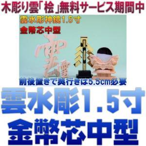 神具 神具セット 雲水彫神鏡1.5寸 金幣芯中 木彫り雲 上品|omakase-factory