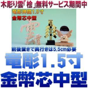 神具 神具セット 竜彫神鏡1.5寸 金幣芯中 木彫り雲 上品|omakase-factory