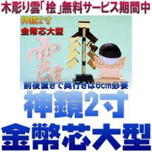 神具 神具セット 神鏡2寸 金幣芯大 木彫り雲 上品|omakase-factory