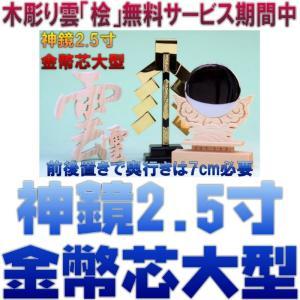 神具 神具セット 神鏡2.5寸 金幣芯大 木彫り雲 上品|omakase-factory