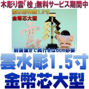 神具 神具セット 雲水彫神鏡1.5寸 金幣芯大 木彫り雲 上品|omakase-factory