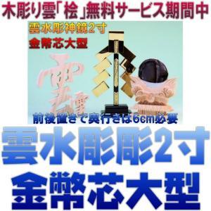 神具 神具セット 雲水彫神鏡2寸 金幣芯大 木彫り雲 上品|omakase-factory