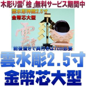 神具 神具セット 雲水彫神鏡2.5寸 金幣芯大 木彫り雲 上品|omakase-factory