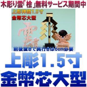 神具 神具セット 上彫神鏡1.5寸 金幣芯大 木彫り雲 おまかせ工房|omakase-factory
