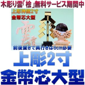 神具 神具セット 上彫神鏡2寸 金幣芯大 木彫り雲 おまかせ工房|omakase-factory