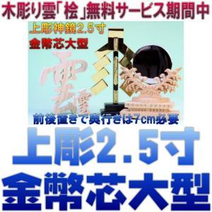 神具 神具セット 上彫神鏡2.5寸 金幣芯大 木彫り雲 おまかせ工房|omakase-factory