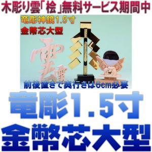 神具 神具セット 竜彫神鏡1.5寸 金幣芯大 木彫り雲 おまかせ工房|omakase-factory