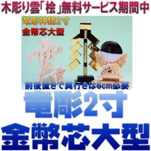 神具 神具セット 竜彫神鏡2寸 金幣芯大 木彫り雲 おまかせ工房|omakase-factory