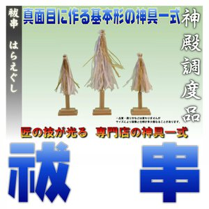神具 祓串 桧製 和紙の紙垂 大麻付き 正絹白糸仕様 おまかせ工房|omakase-factory