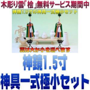 神具 神鏡1.5寸と神具一式極小セット 上品|omakase-factory