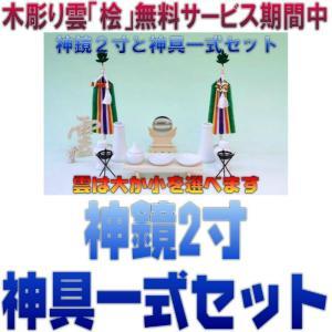 神具 神鏡2寸と神具一式セット おまかせ工房|omakase-factory