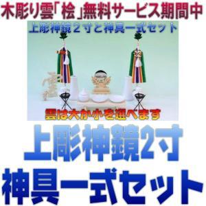 神具 上彫神鏡2寸と神具一式セット おまかせ工房|omakase-factory