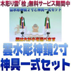 神具 雲水彫神鏡2寸と神具一式セット おまかせ工房|omakase-factory
