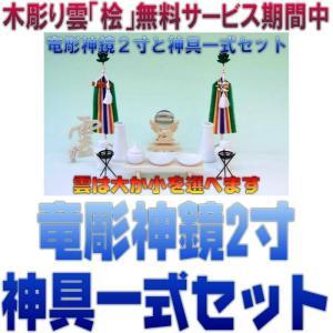 神具 竜彫神鏡2寸と神具一式セット おまかせ工房|omakase-factory