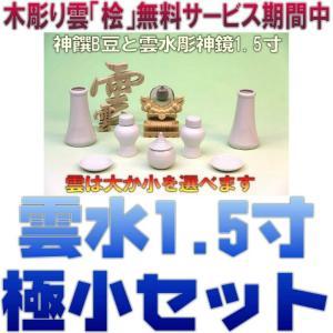 神具 神具セット セトモノB豆 雲水彫神鏡1.5寸 木彫り雲 上品|omakase-factory