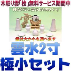 神具 神具セット セトモノB豆 雲水彫神鏡2寸 木彫り雲 おまかせ工房|omakase-factory