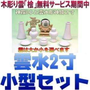 神具 神具セット セトモノB小 雲水彫神鏡2寸 木彫り雲 おまかせ工房|omakase-factory